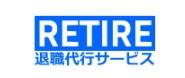 退職代行業者_RETIRE_ロゴ