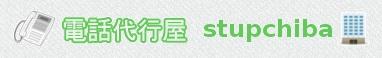 電話代行屋_stupchiba(エスティーアップチバ)_ロゴ