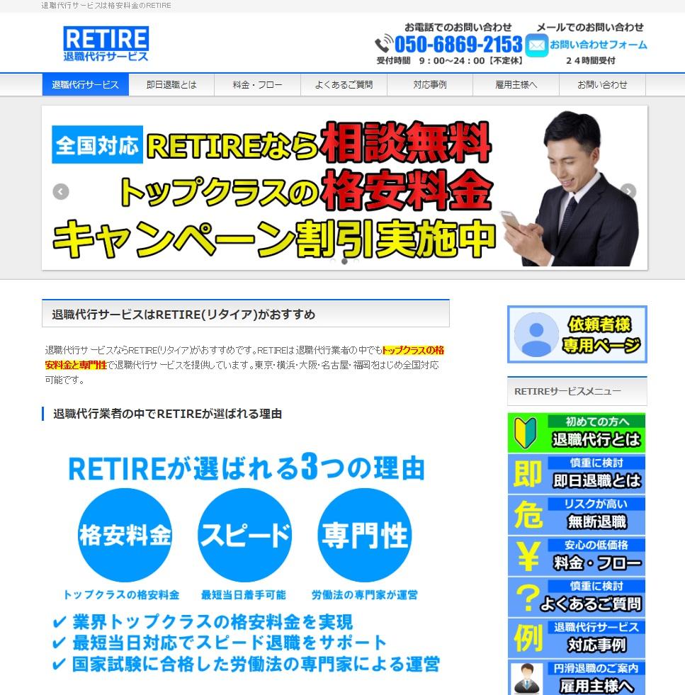 退職代行業者_RETIRE