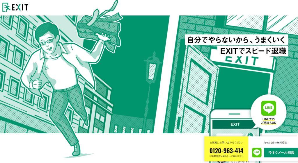 退職代行業者_EXIT