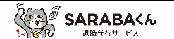 退職代行_saraba(さらば)_ロゴ