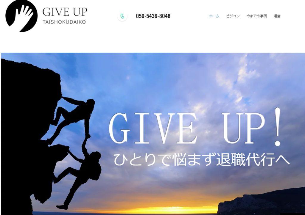 退職代行業者_GIVEUP_ギブアップ