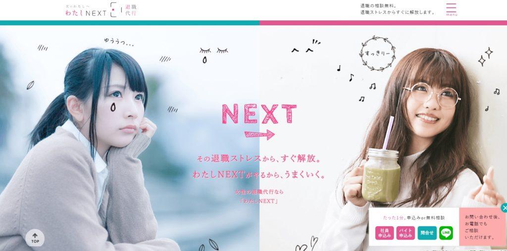 女性の退職代行サービス【わたしNEXT】