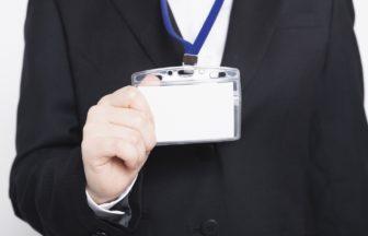 退職代行を利用後に返却物の対応方法は郵送_社員証