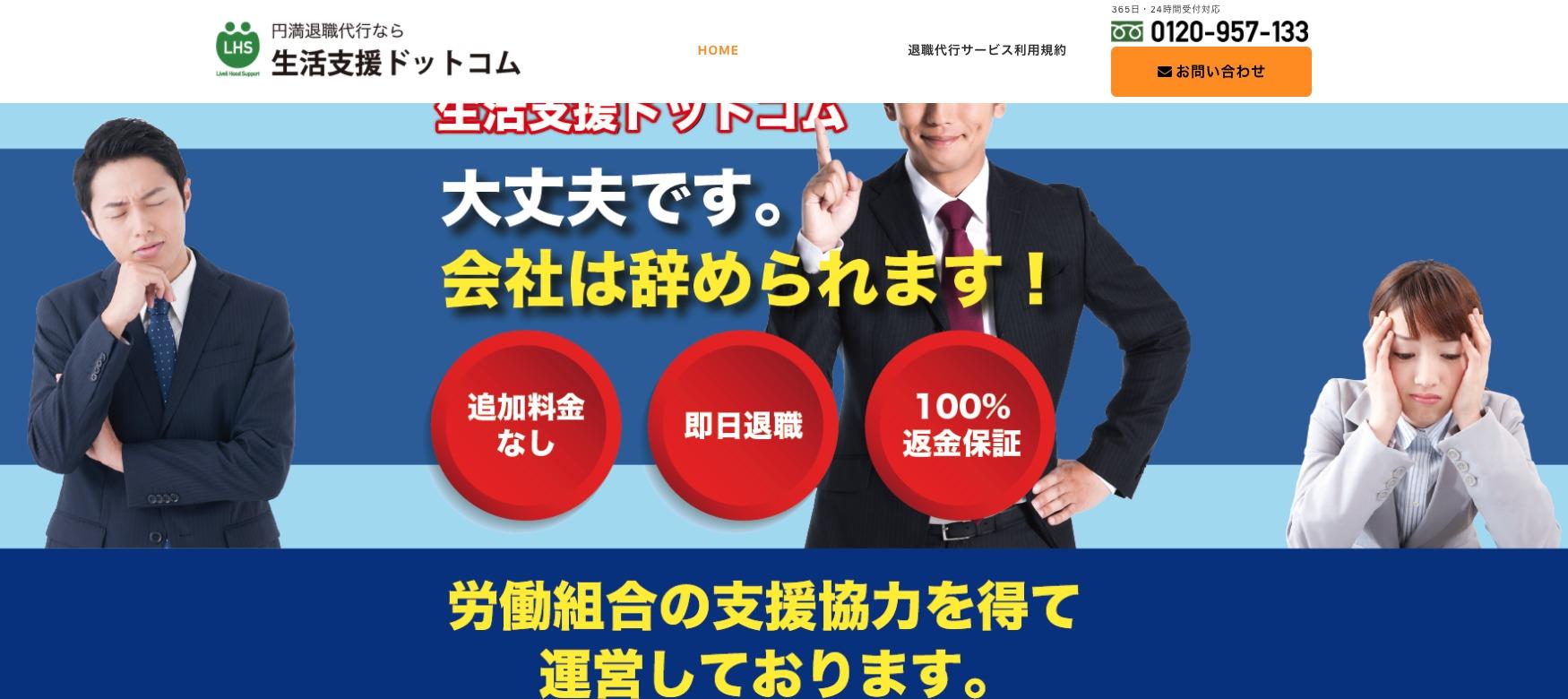 円満退職代行の生活支援ドットコム