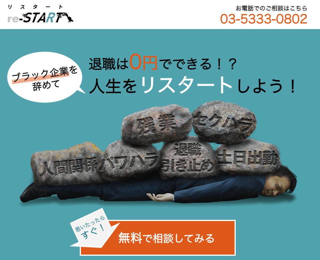 20代専門の退職代行サービスリスタート(re-START・株式会社UZUZ)