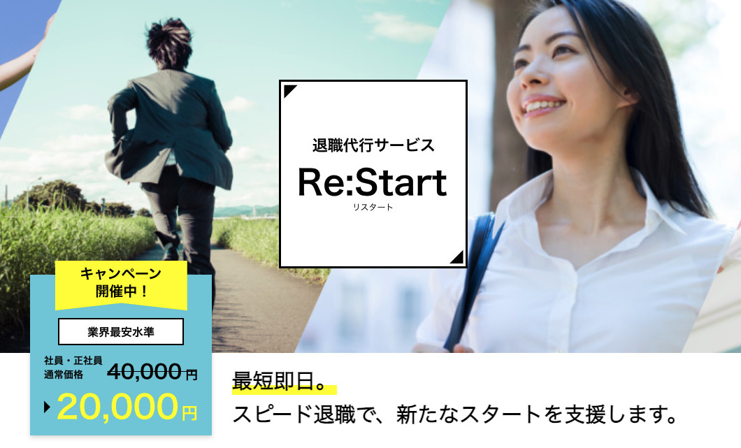 退職代行サービス「ReStertリスタート(株式会社another choice)」