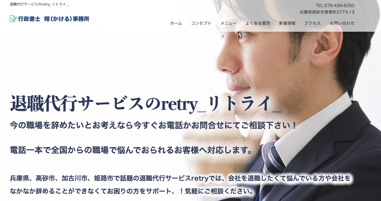 行政書士 翔(かける)事務所、退職代行サービス「retry-リトライ」