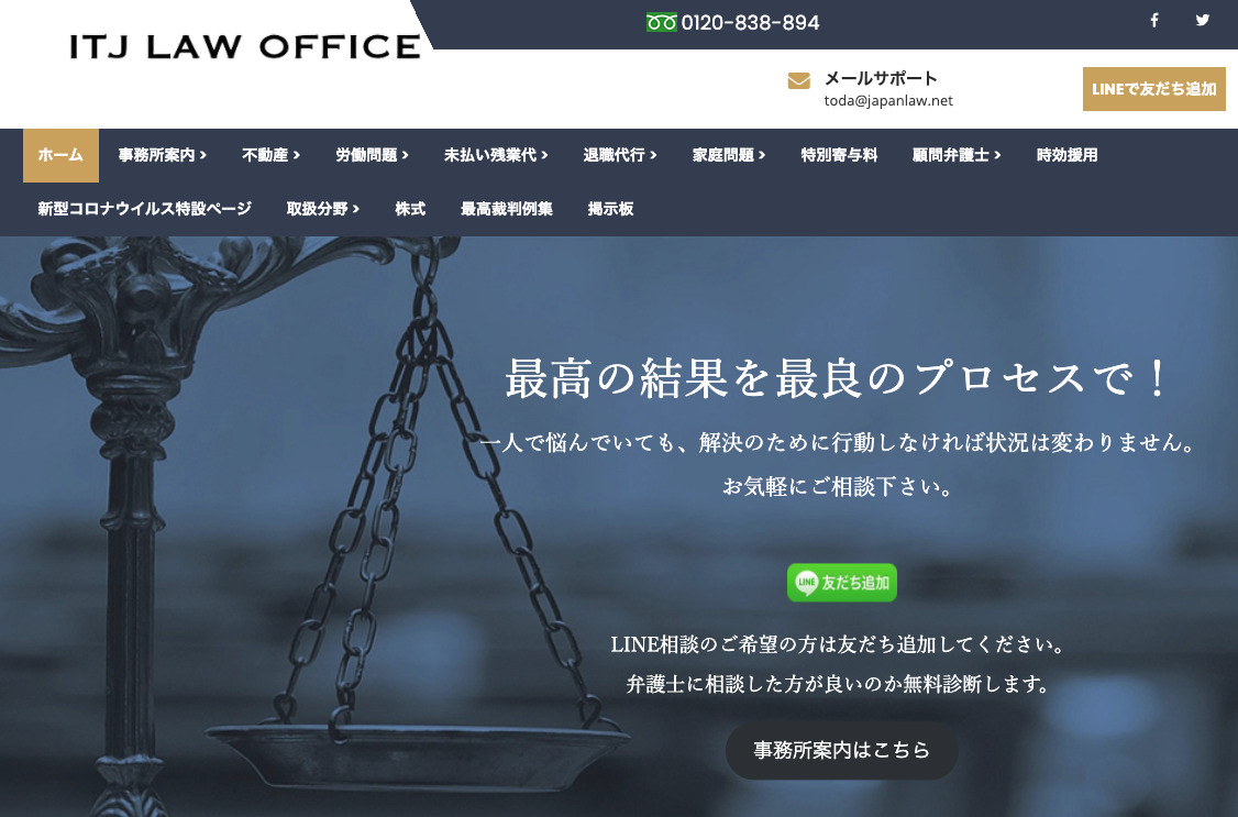 弁護士法人ITJ法律事務所